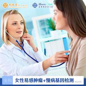 易感肿瘤+慢病基因检测套餐(女24项)