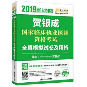 贺银成2019临床执业全真模拟试卷及精析