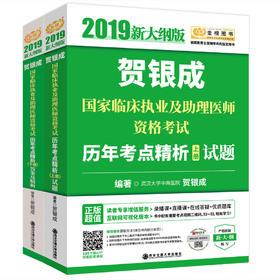 贺银成2019临床执业医师及助理历年考点精析(上下册)
