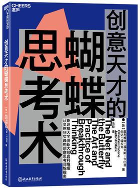 《创意天才的蝴蝶思考术》(订全年杂志,免费赠新书)