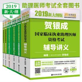 贺银成2019年国家临床执业助理医师资格考试全套辅导丛书丨全套6本