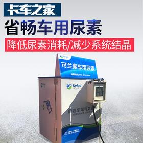 可兰素省畅尿素20L 商城购买门店加注 加注机加注 品质保障
