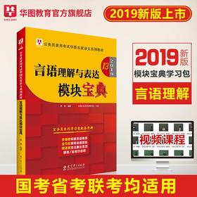 【单本装】2019(第13版)公务员录用考试华图名家讲义系列教材-言语理解与表达模块宝典