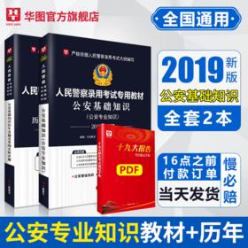 2019人民警察录用考试专用教材丨公安基础知识(教材+历年 2本)