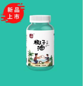「保亭」椰子油-海南保亭椰泽坊食品有限公司的扶贫产品(支持全国配送,偏远地区除外)