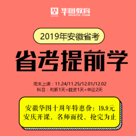 【安庆当地上课   2019安徽省考 特价活动  4个白天只需19.9】省考提前学 11月24号开始上课
