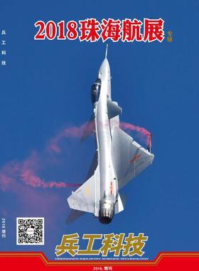 兵工科技  2018珠海航展专辑