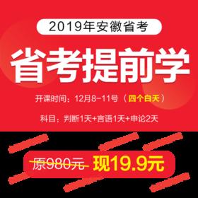 【合肥当地上课  2019安徽省考 特价活动  4个白天只需19.9】  省考提前学 12月8号开始上课
