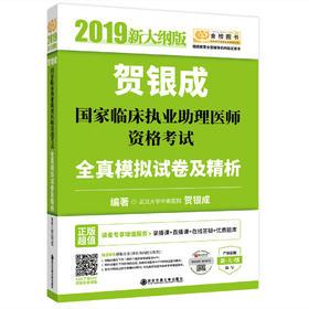 贺银成2019临床助理全真模拟试卷及精析