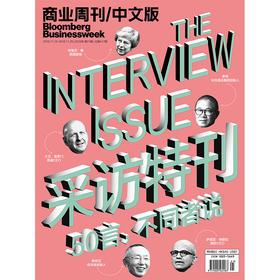 《商业周刊中文版》 2018年11月第21期