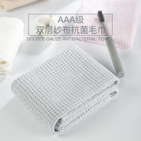 【买4送1】防螨抗菌毛巾 家庭超值实惠装纯棉Y