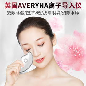 【现货现发  口碑爆款】AVEYRNA离子导入仪  微电流+声波精华导入按摩  紧致除皱  去眼袋 消水肿 提轮廓