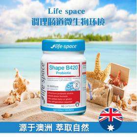 Life Space 益生菌澳洲进口 B420益生菌60粒