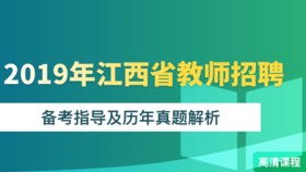 2019年江西省教师招聘备考指导及真题解析【19年江西教招系统提分班学员无需购买】