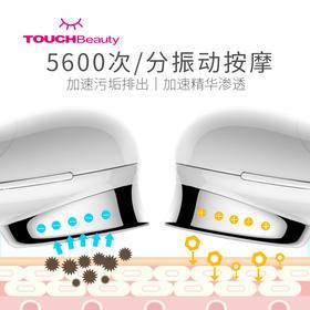 TOUCHBeauty导入导出美容仪TB-1681,正离子导出皮肤深层污垢、彩妆残留