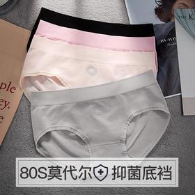 【2盒立减15元】新款艾草抗菌内裤 Y