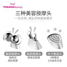 TOUCHBeauty三合一多效美容仪TB-1767,微电流滚轴,紧致肌肤,促进肌肤再生,隐藏年龄