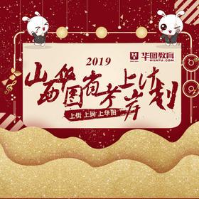 2019年山西华图省考上岸计划(临汾洪洞)