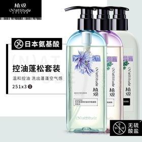 植观氨基酸· 控油洗发水+蓬松套装 (植观官方旗舰店)
