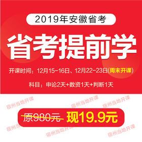 【宿州当地上课  2019安徽省考 特价活动  4个白天只需19.9】  省考提前学 12月15号开始上课
