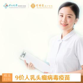 9价人乳头瘤病毒疫苗