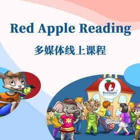 Red Apple Reading 多媒体线上课程