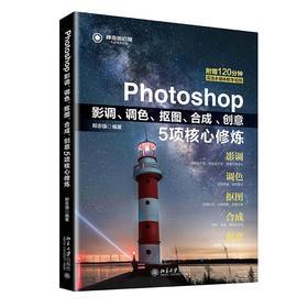 《Photoshop影调、调色、抠图、合成、创意5项核心修炼》定价:99.00元