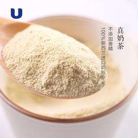茉莉研磨真奶茶 包邮不含植脂末 无色素 无奶精 低卡路里 30g*10/袋