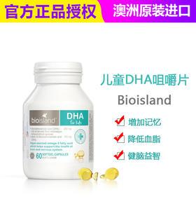 佰澳朗德(Bio island) 澳洲比奥岛婴幼儿童孕妇乳钙鱼油补钙/补DHA/补锌 天然海藻油DHA胶囊60粒