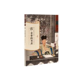 宫·皇帝的书房 纸上故宫