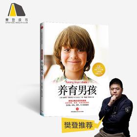 原价32元 《养育男孩(典藏版)》1-18岁男孩父母的启蒙之书和进阶指南!【积分换书】