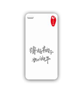 人民网 经典款 iPhone 11/11 Pro/Xs/Xs Max/X/7/8/7P/8P/6/6s/6P/6sP 独家手机壳 全包边保护套 4款