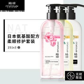 植观氨基酸·柔顺洗发水+修护套装(植观官方旗舰店)