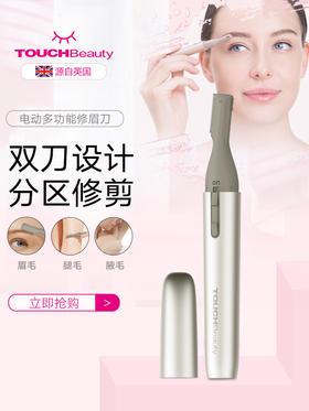 TOUCHBeauty电动修眉刀TB-1658.可以适用于身体的任何一个部分的除毛工作,高效安全