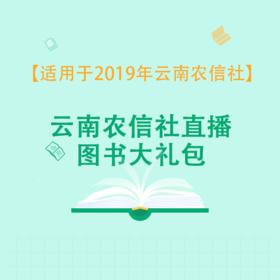 2019云南农信社直播图书大礼包
