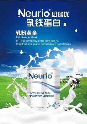Neurio (纽瑞优)乳铁蛋白粉 适合0-60岁以上任何人群 1g*60袋