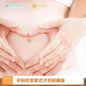女性经典版孕前检查套式计划经典版