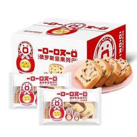 【热卖新品】俄罗斯坚果列巴面包