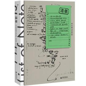 清单:关于爱与奇想的124张小纸条 [英]肖恩·厄舍