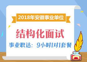 2018年安徽事业单位《结构化面试》事业职达:9小时1对1套餐