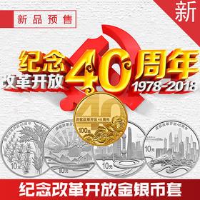 【全款】2019年改革开放金银纪念币
