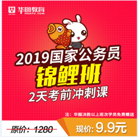 2019国考锦鲤班(2天考前冲刺课+3套国考冲刺密卷)