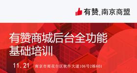 【南京商盟】研习社第18期11月21日:有赞后台全功能基础培训