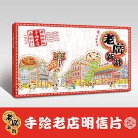 【手绘老店明信片】寄出一份广州特色与情怀