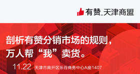 """【天津商盟】剖析有赞分销市场的规则, 万人帮""""我""""卖货。"""