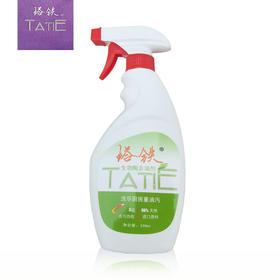 塔铁生物酶去油剂丨中性温和免水清洗丨330ml/500ml【严选X个护清洁】
