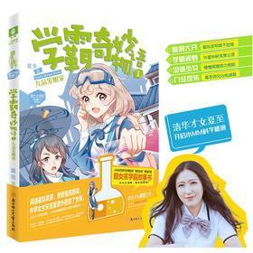 意林小小姐 学霸奇妙物语1九品发明家 清华才女夏至亲身示范 当一个理科女学霸是一件很酷的事