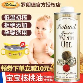 Roland罗朗德 初榨核桃油不含盐不含糖 婴幼儿DHA营养食用油500ml