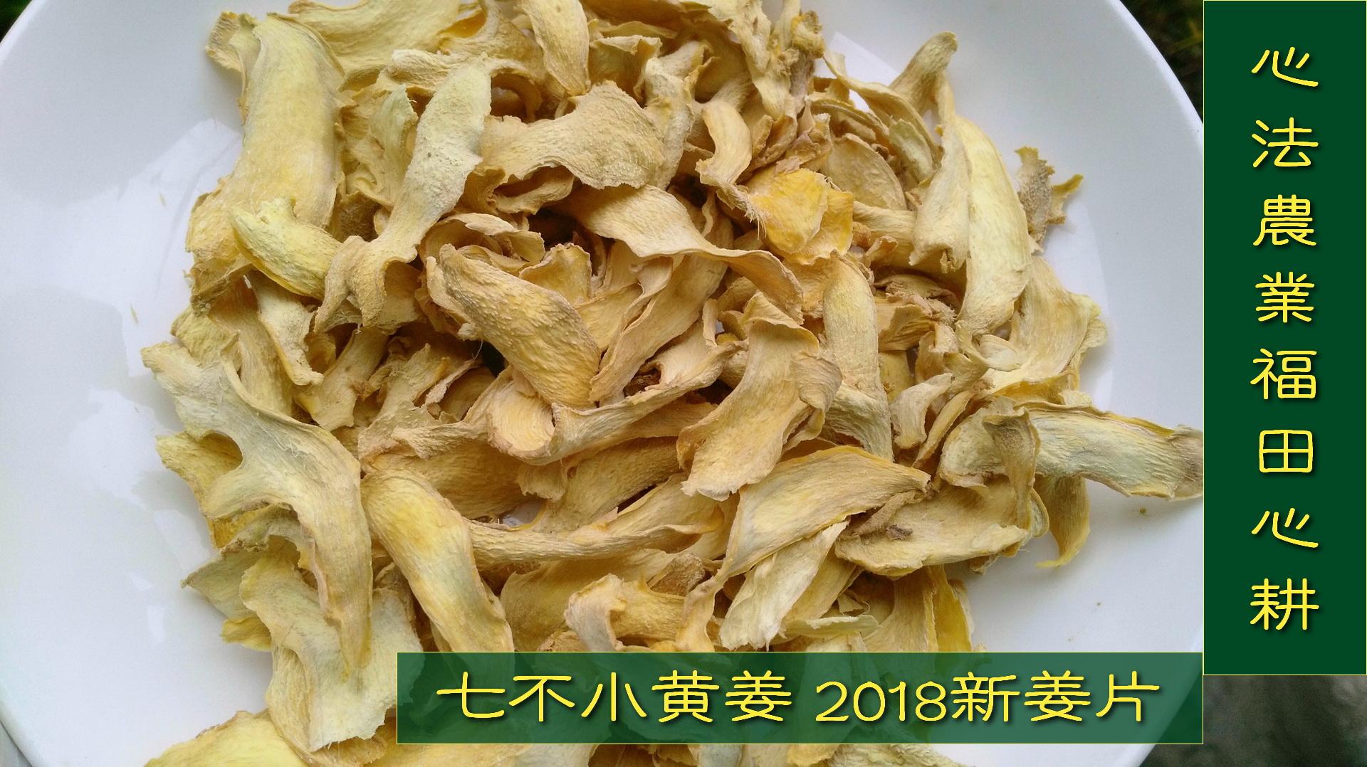 七不姜特价二折起特卖专区 各类姜产品特价处理 商品图3