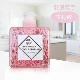塔铁生物酶洗手液丨低泡沫抗过敏不伤手丨275ml/瓶【严选X个护清洁】